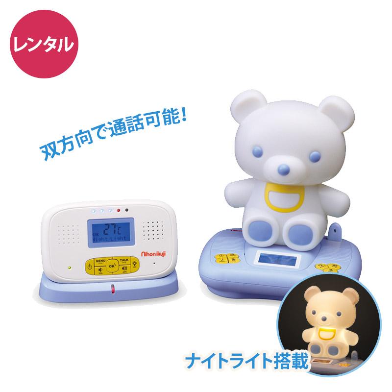 デジタル2WAYベビーモニター クマさんコールプレミアム