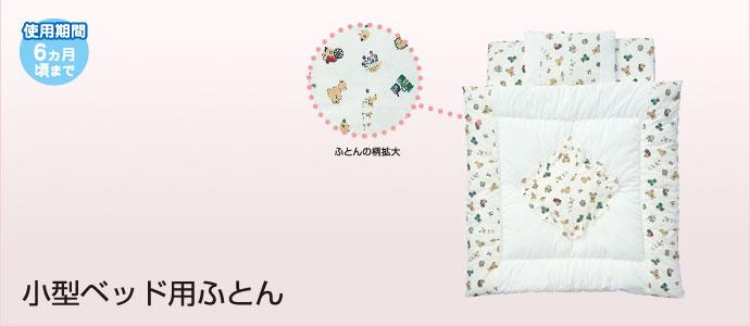 べびーあいらんど:小型ベッド用布団