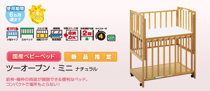 べびーあいらんど:レンタル[小型]ハイタイプベッド 【新品レンタル】 ツーオープン・ミニ (ナチュラル) ベッドのみ