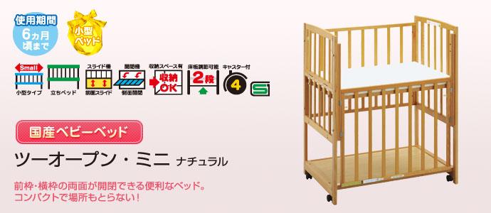 ツーオープン・ミニ(ナチュラル)ベッドのみ