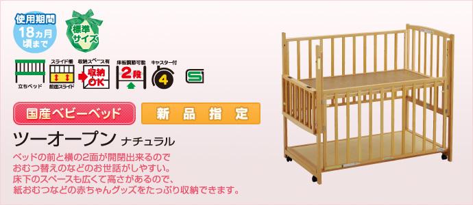 【新品指定】 ツーオープン(ナチュラル)