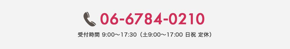 06-6784-0210