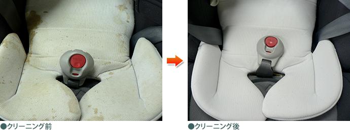 チャイルドシート ビフォーアフター(座席正面)