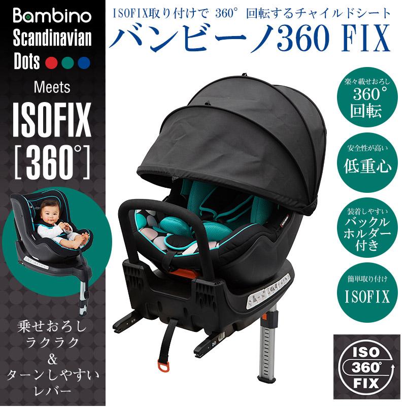 バンビーノ360Fix